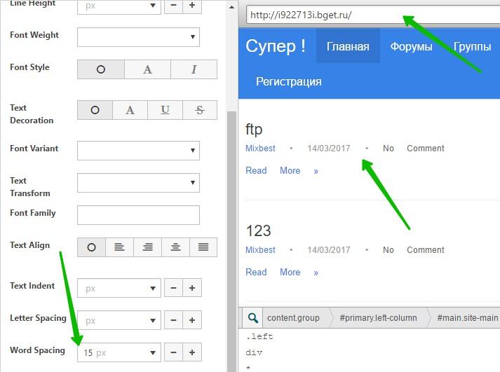 Word Spacing изменить расстояние между слов на сайте WordPress