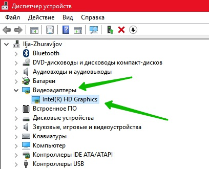 Видеоадаптер Intel HD Graphics Windows 10