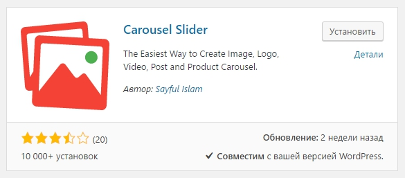 Carousel Slider WordPress