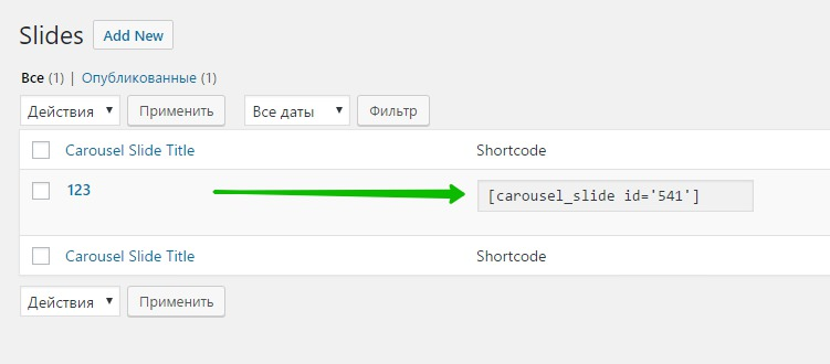 Carousel Slide WordPress Woocommerce