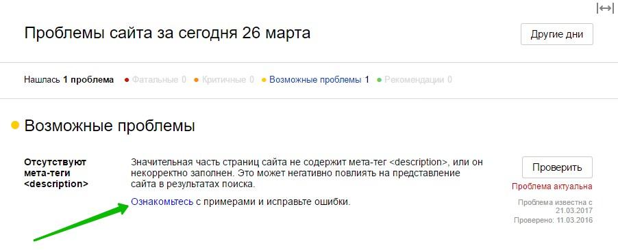 проблемы сайта Яндекс Вебмастер