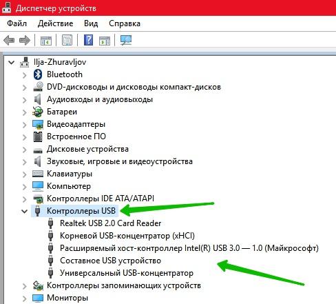 Контроллеры USB Windows 10