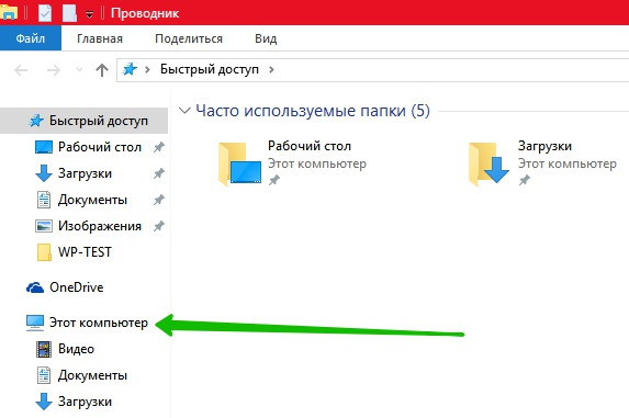 Папка Этот компьютер Windows