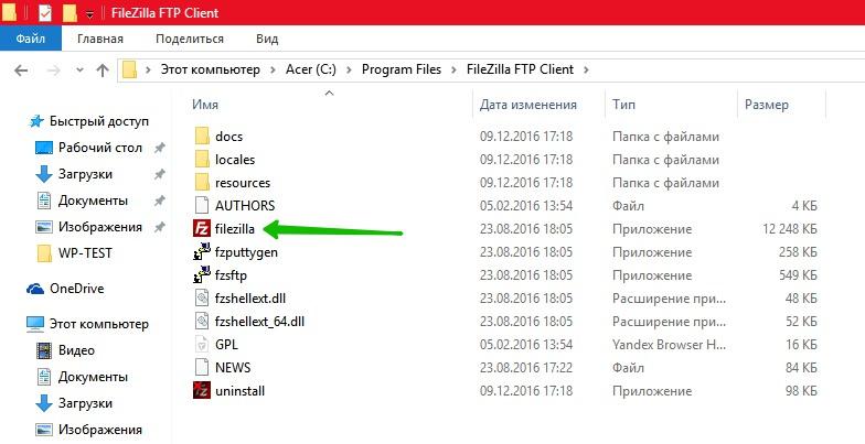 FileZilla FTP Client Windows программа найти удалить