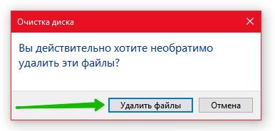 удалить файлы с компьютера Windows