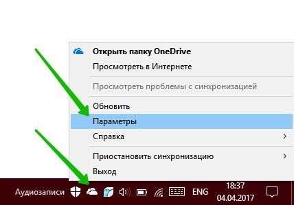настроить параметры OneDrive