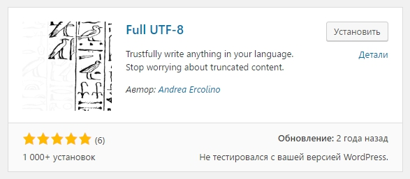 Full UTF-8