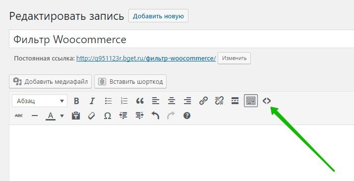 подсветка кода WordPress плагин