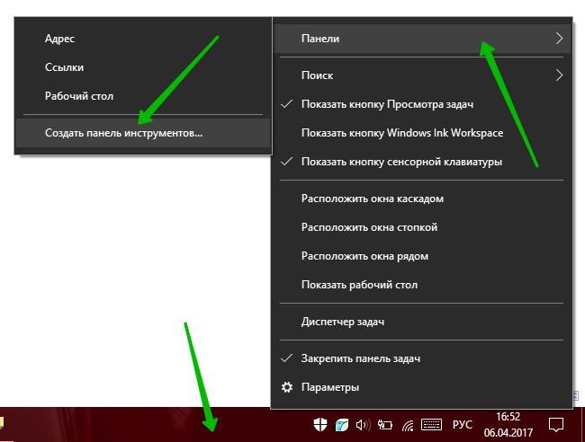 панель задач Windows 10