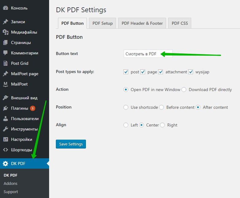 DK PDF Settings настройки плагина