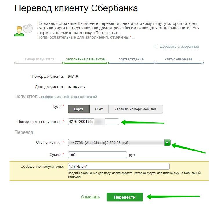 Сделать перевод клиенту Сбербанка