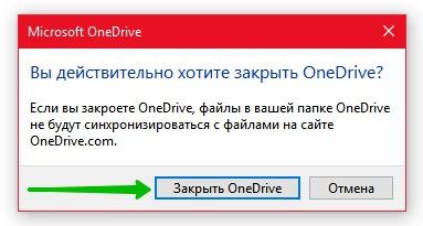 закрыть отключить OneDrive