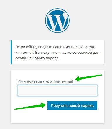 восстановить пароль WordPress