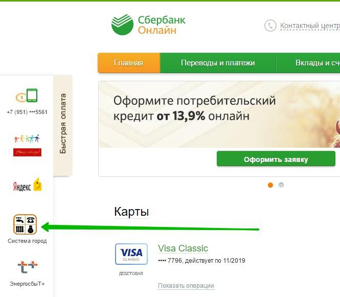 Можно ли оплатить квитанцию система город через приложение сбербанк
