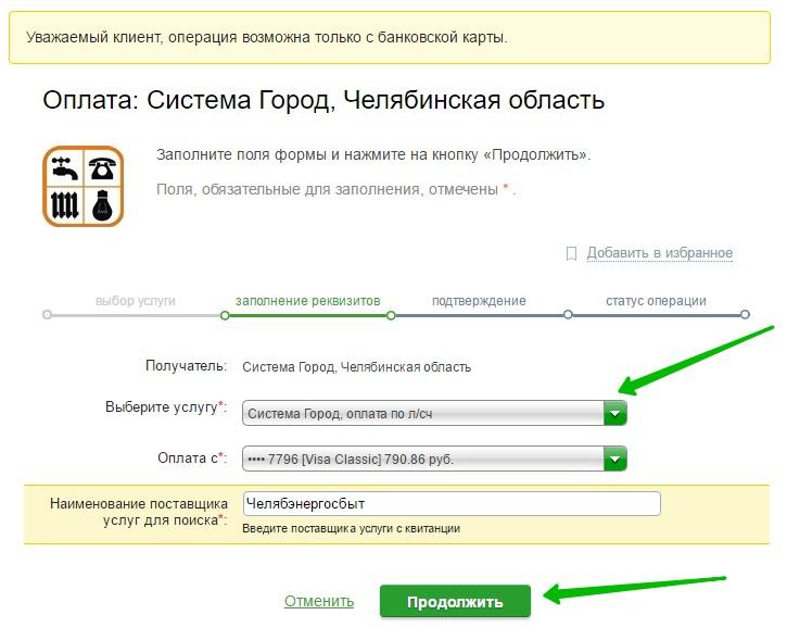 оплатить коммунальные услуги онлайн
