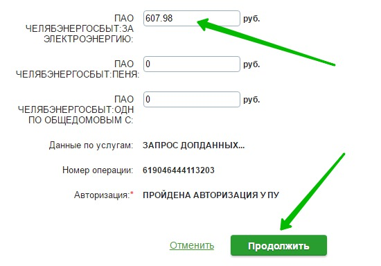 счёт оплата услуг онлайн