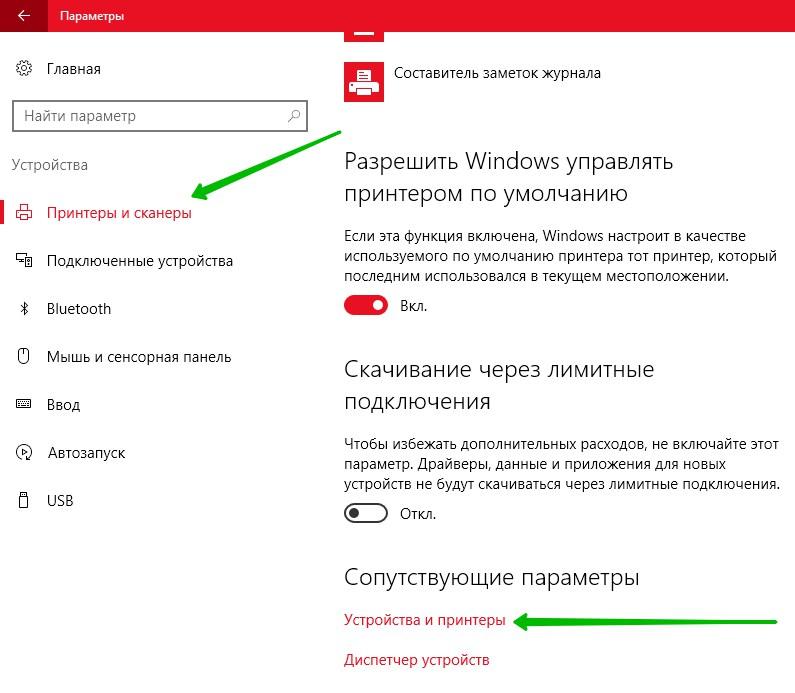 Устройства и принтеры Windows 10