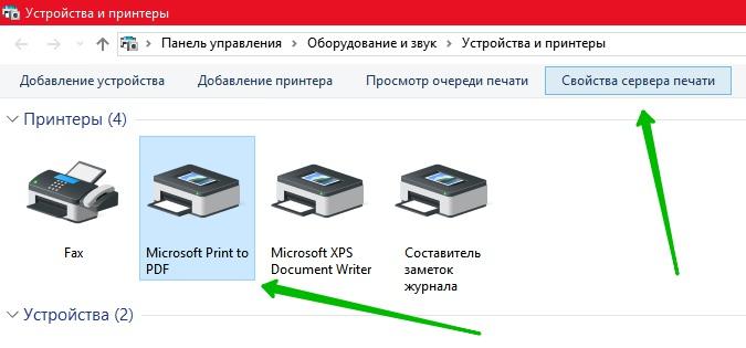 Принтеры, свойства сервера печати