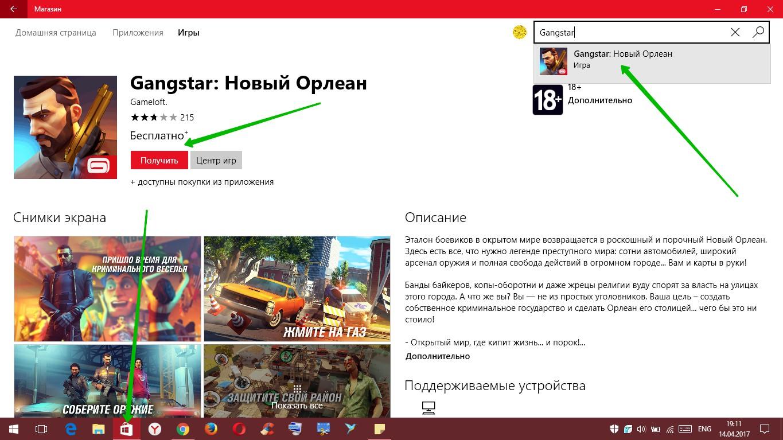 Установить игру Gangstar из приложения Магазин Windows