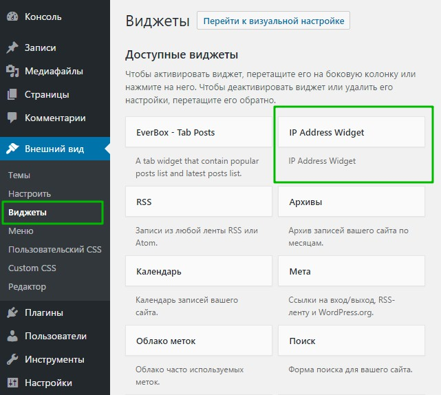 Виджет IP адрес на WordPress