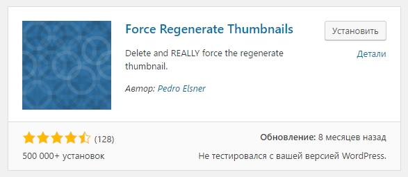 Force Regenerate Thumbnails
