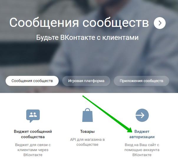 вконтакте для разработчиков