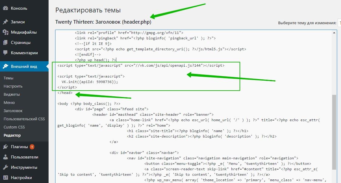 вставить код вк в header.php