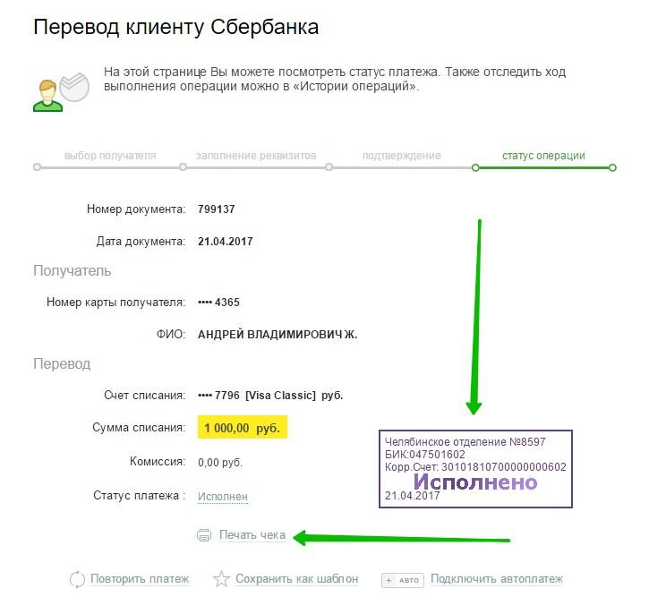 детали статус перевода
