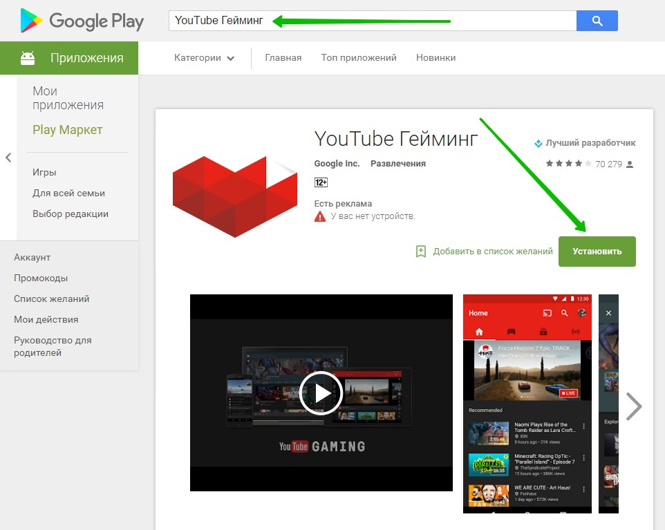 YouTube Гейминг скачать на Google Play