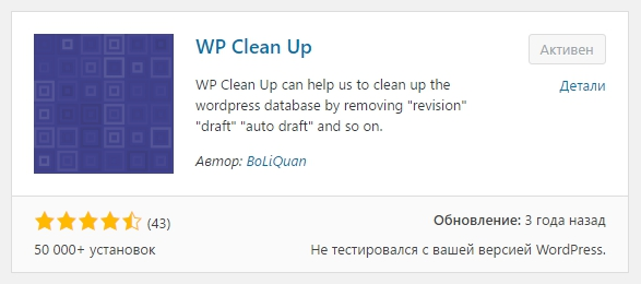 WP Clean Up