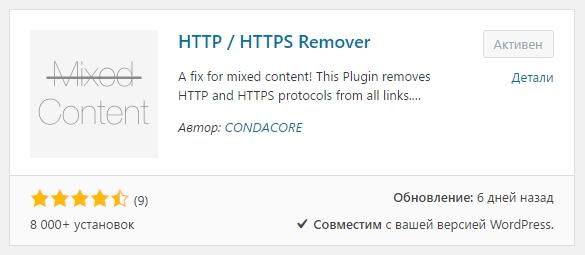 HTTP / HTTPS Remover