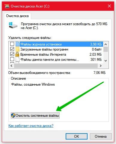 удалить системные файлы