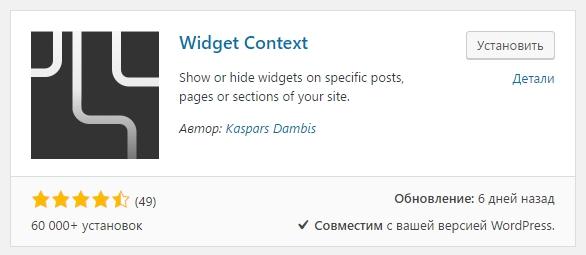 Widget Context