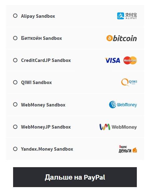QIWI Webmoney Yandex.Money