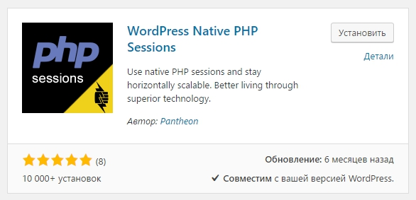 Native PHP Sessions for WordPress
