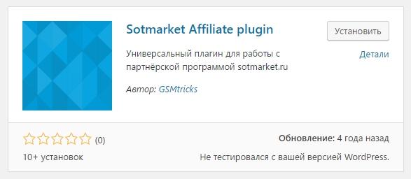 sotmarket affiliate plugin