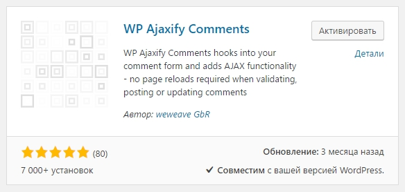 WP Ajaxify Comments