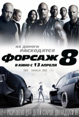 Фильм - Форсаж 8, 2017