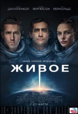 Фильм - Живое 2017