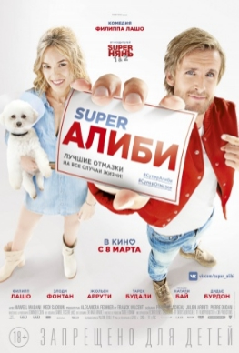 Фильм - SUPER Алиби 2017