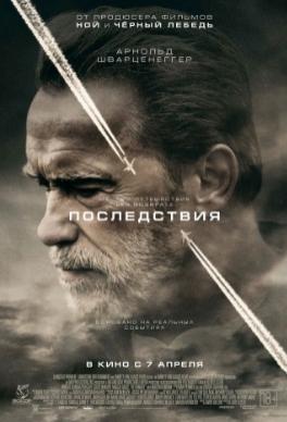 Фильм - Последствия 2017