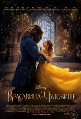 Фильм - Красавица и Чудовище 2017