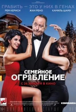 Фильм - Семейное ограбление 2017