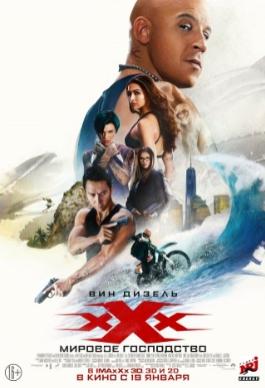 Фильм - Три икса: Мировое господство 2017