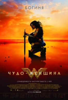 Фильм - Чудо-женщина 2017