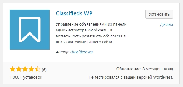 Classifieds WP