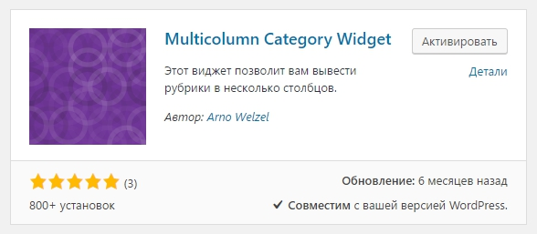 Multicolumn Category Widget