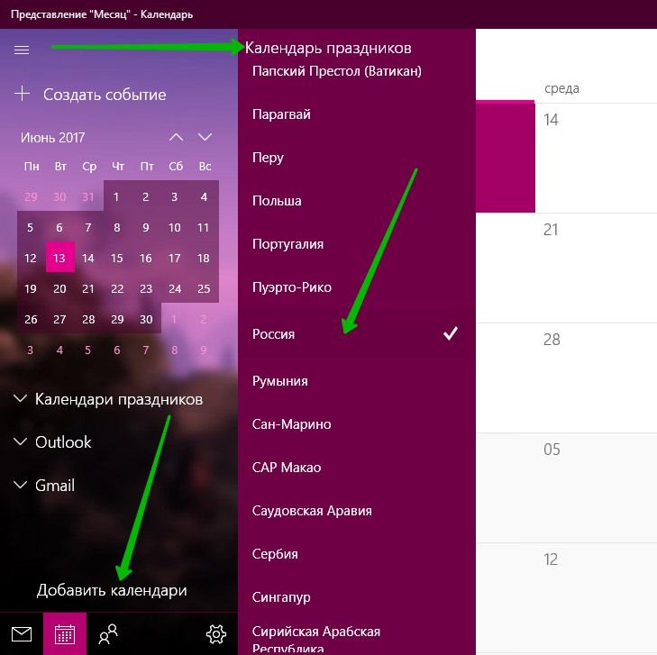 календарь праздников Windows 10