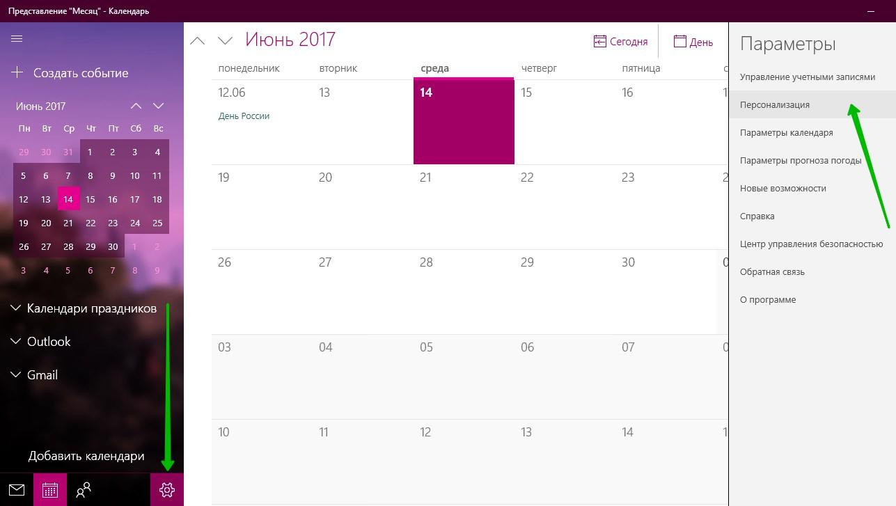 настройки календаря