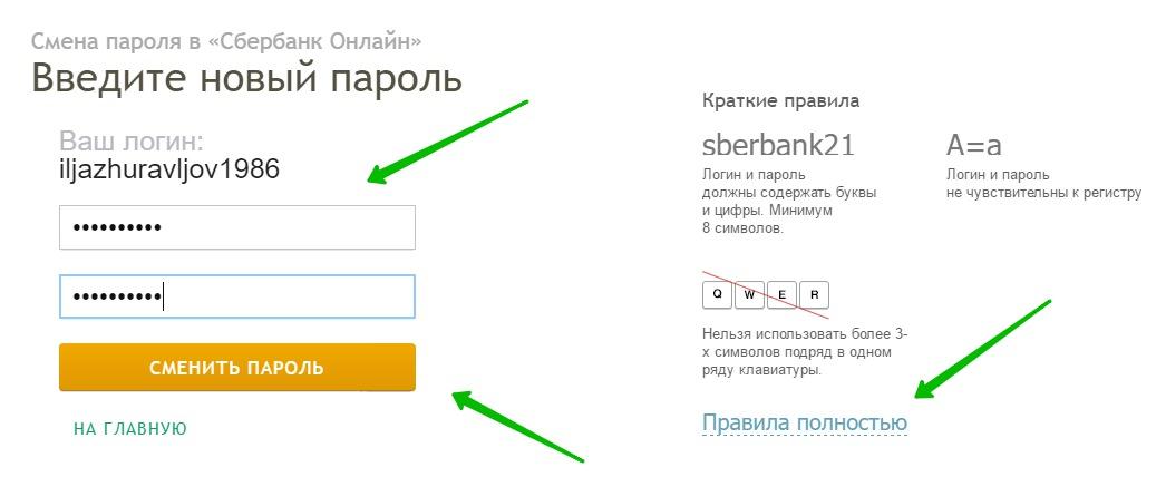 новый пароль сбербанк